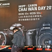 DSC 6171spr 168x168 - Canon EOS 5DS & EOS 5DS R at HKIPP Chai Wan Day in Hong Kong