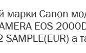 canon 1 168x104 - EOS 2000D, EOS 3000D, EOS 4000D, EOS M50 Registered