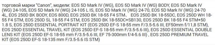 certgraphic 728x154 - The Canon EOS Rebel SL3/200D II/250D/Kiss X10 is coming very soon. Images & specifications leak ahead of the official announcement