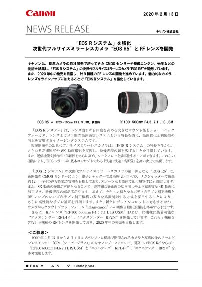 20200213e 1 405x575 - Development announcement for the Canon RF 100-500mm f/4.5-7.1L IS USM is coming alongside the Canon EOS R5